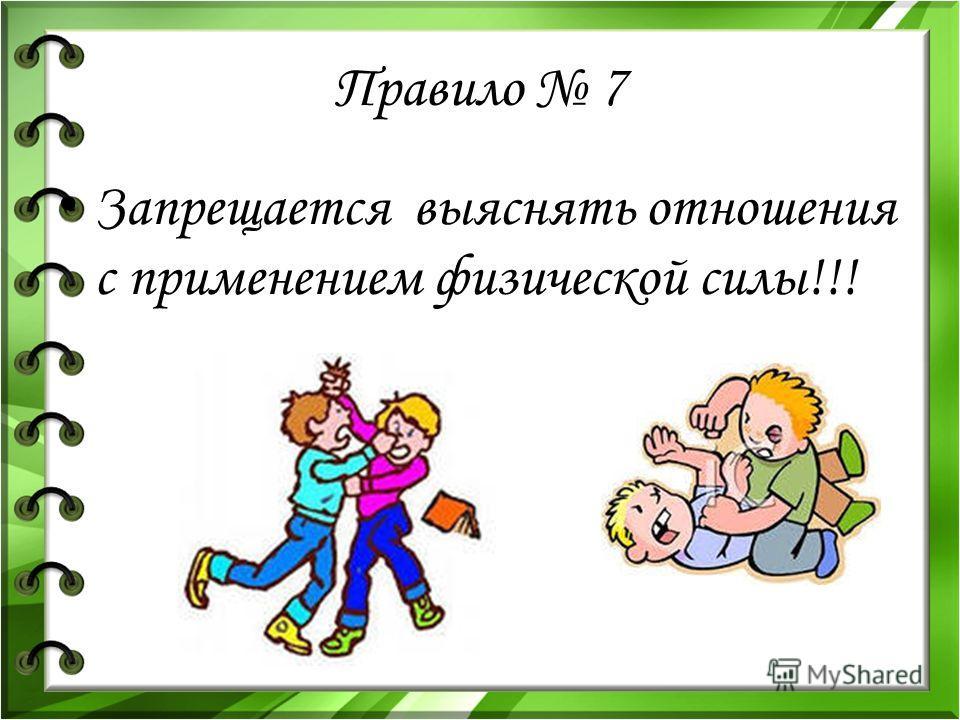 Правило 7 Запрещается выяснять отношения с применением физической силы!!!