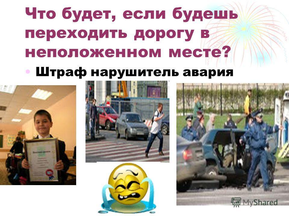 Что будет, если будешь переходить дорогу в неположенном месте? Штраф нарушитель авария