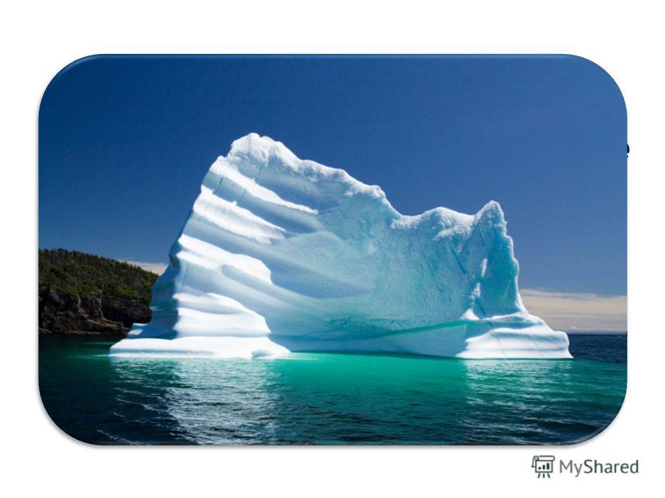 Он плывёт, блестя на солнце Этот остров ледяной, Он большой, и не качнётся Даже сильною волной.
