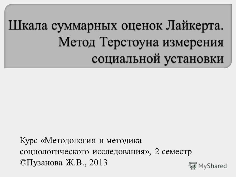 Курс «Методология и методика социологического исследования», 2 семестр ©Пузанова Ж.В., 2013