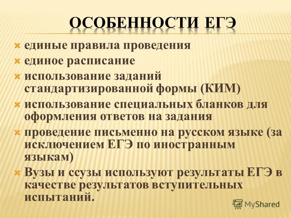 единые правила проведения единое расписание использование заданий стандартизированной формы (КИМ) использование специальных бланков для оформления ответов на задания проведение письменно на русском языке (за исключением ЕГЭ по иностранным языкам) Вуз