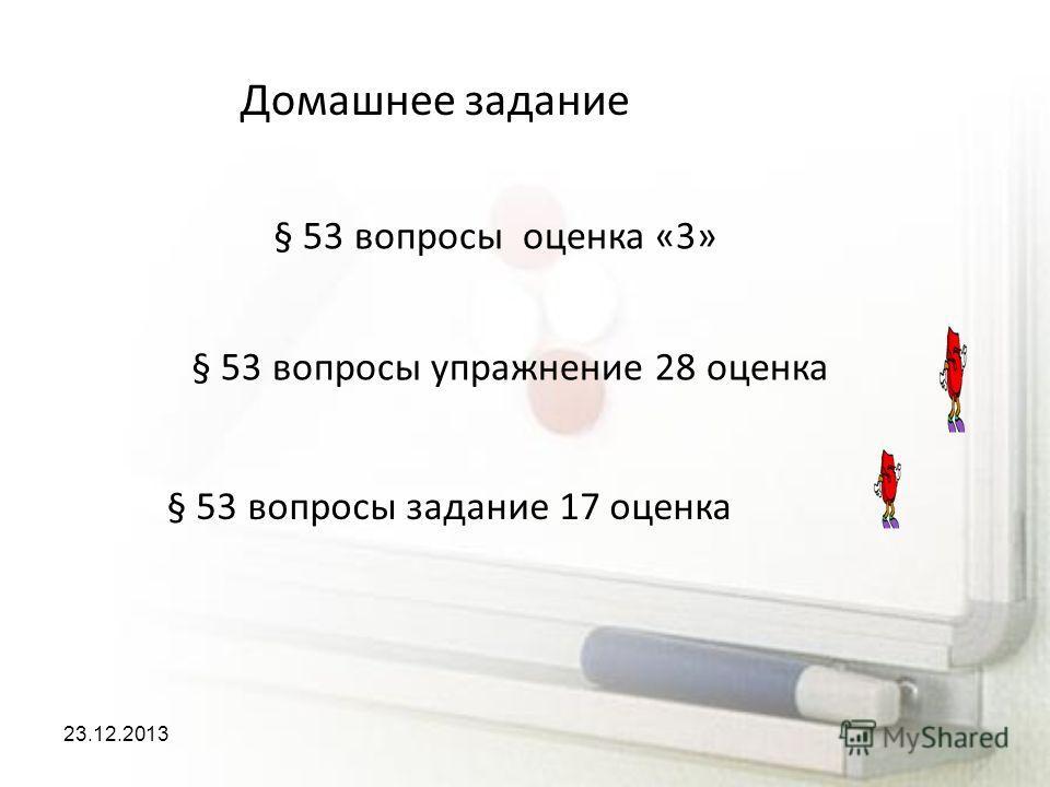 Домашнее задание § 53 вопросы оценка «3» § 53 вопросы упражнение 28 оценка § 53 вопросы задание 17 оценка