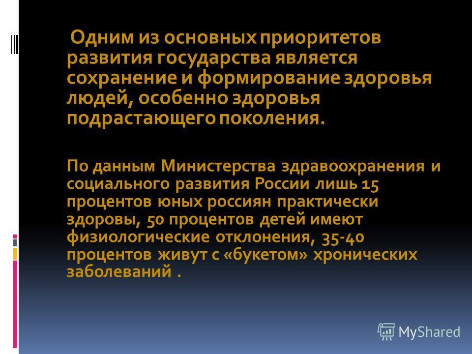 Одним из основных приоритетов развития государства является сохранение и формирование здоровья людей, особенно здоровья подрастающего поколения. По данным Министерства здравоохранения и социального развития России лишь 15 процентов юных россиян практ