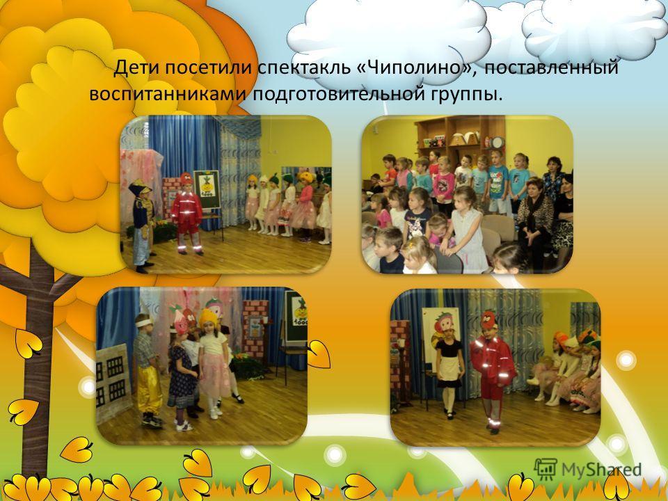 Дети посетили спектакль «Чиполино», поставленный воспитанниками подготовительной группы.