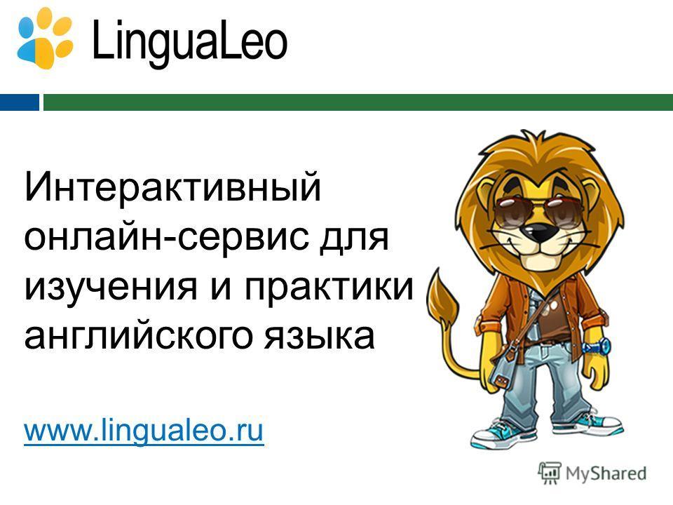 Интерактивный онлайн-сервис для изучения и практики английского языка www.lingualeo.ru
