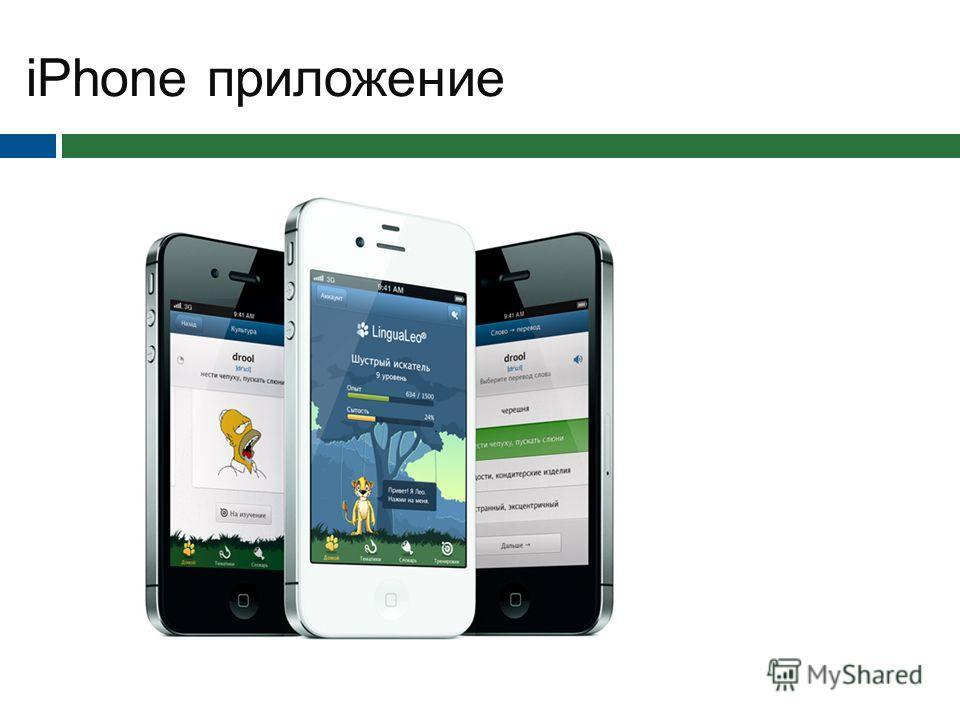 iPhone приложение