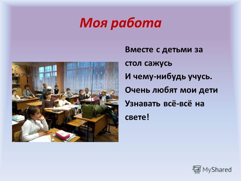 Моё кредо Только в любви и только с уважением можно жить, учиться и воспитывать детей.
