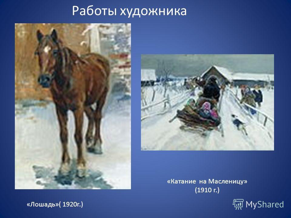 «Лошадь»( 1920г.) Работы художника «Катание на Масленицу» (1910 г.)