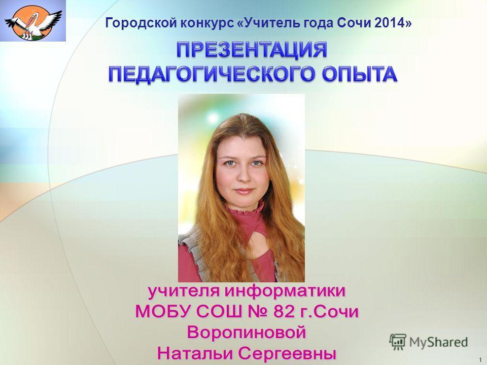 Городской конкурс «Учитель года Сочи 2014» 1