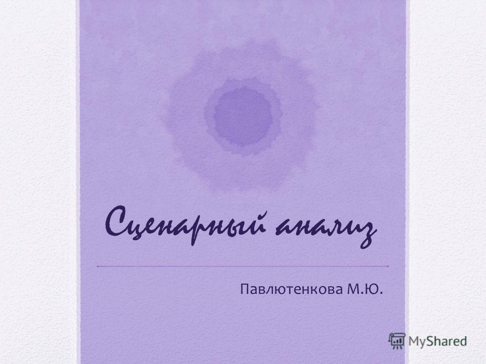 Сценарный анализ Павлютенкова М.Ю.