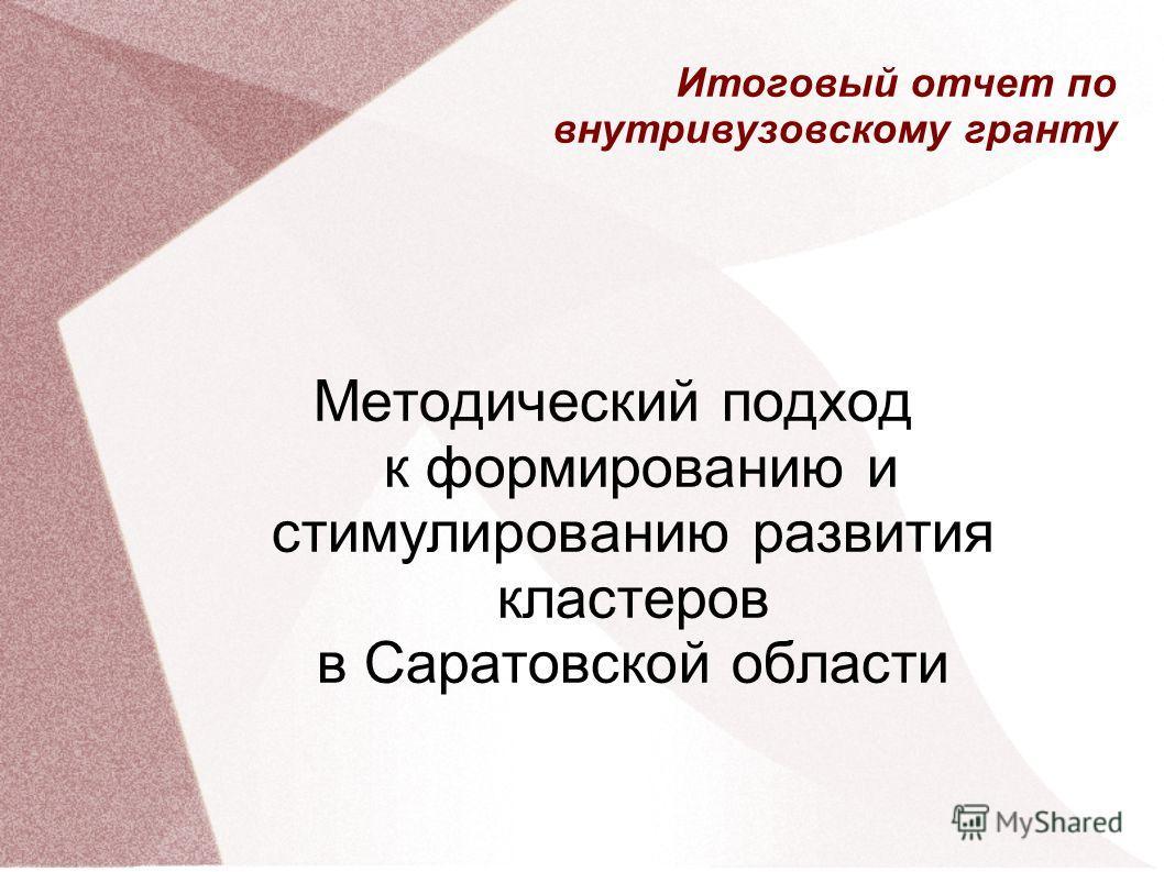 Итоговый отчет по внутривузовскому гранту Методический подход к формированию и стимулированию развития кластеров в Саратовской области