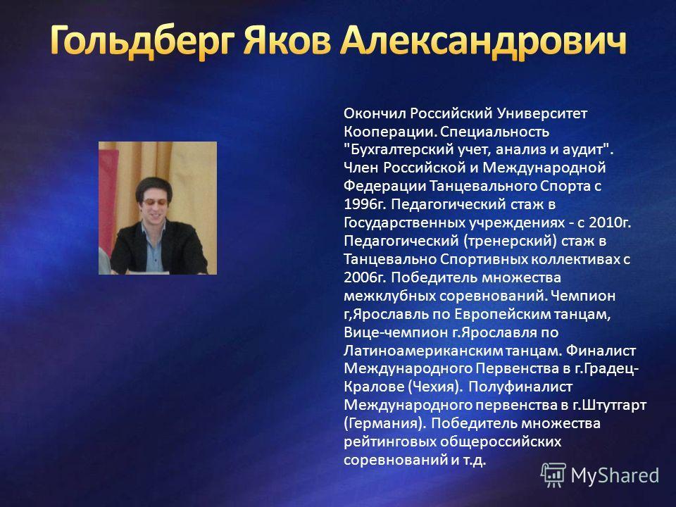 Окончил Российский Университет Кооперации. Специальность