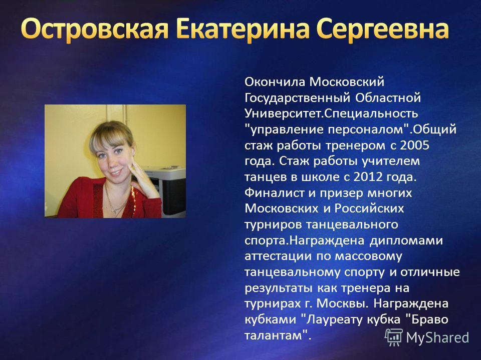 Окончила Московский Государственный Областной Университет.Специальность