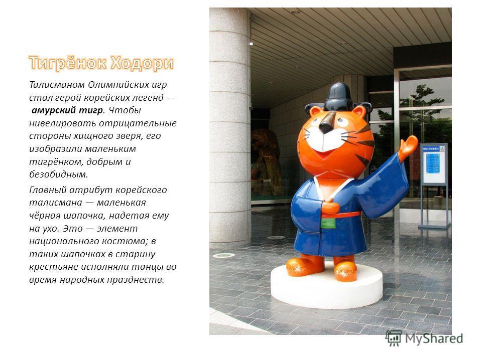 Талисманом Олимпийских игр стал герой корейских легенд амурский тигр. Чтобы нивелировать отрицательные стороны хищного зверя, его изобразили маленьким тигрёнком, добрым и безобидным. Главный атрибут корейского талисмана маленькая чёрная шапочка, наде