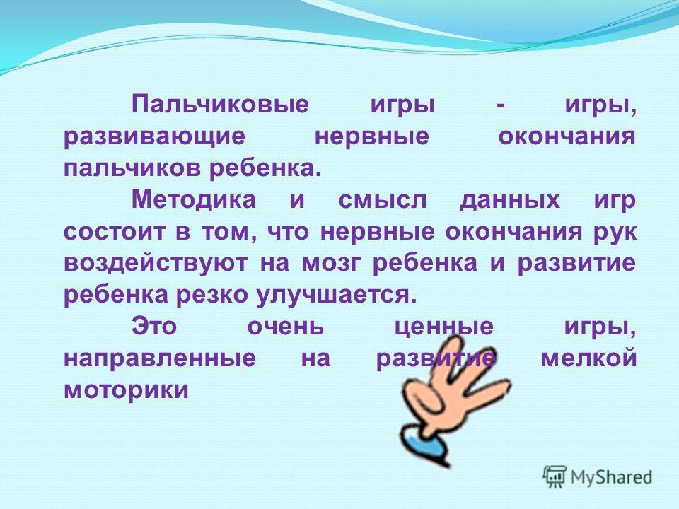 Страна Пальчиковых Игр Рузина Скачать