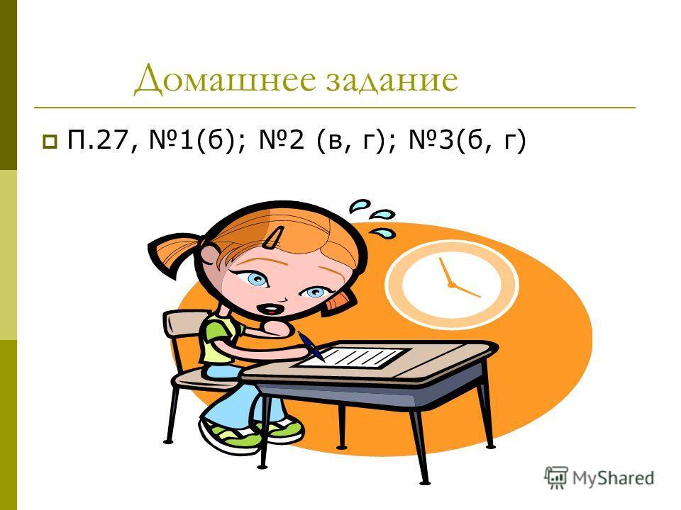 Домашнее задание П.27, 1(б); 2 (в, г); 3(б, г)