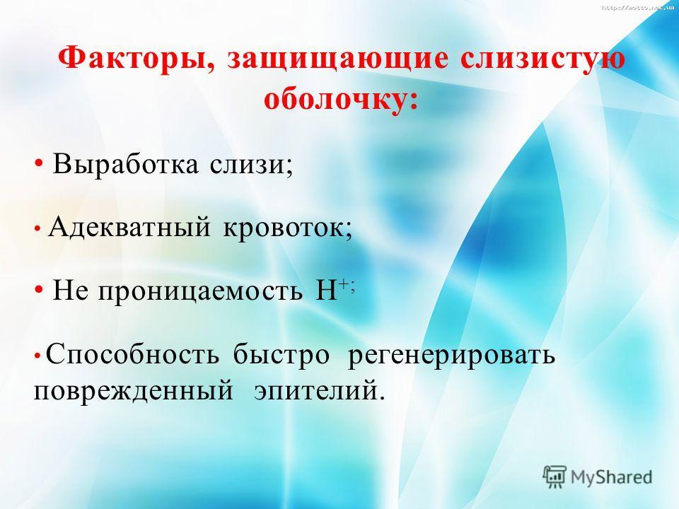 Факторы, защищающие слизистую оболочку: Выработка слизи; Адекватный кровоток; Не проницаемость Н +; Способность быстро регенерировать поврежденный эпителий.