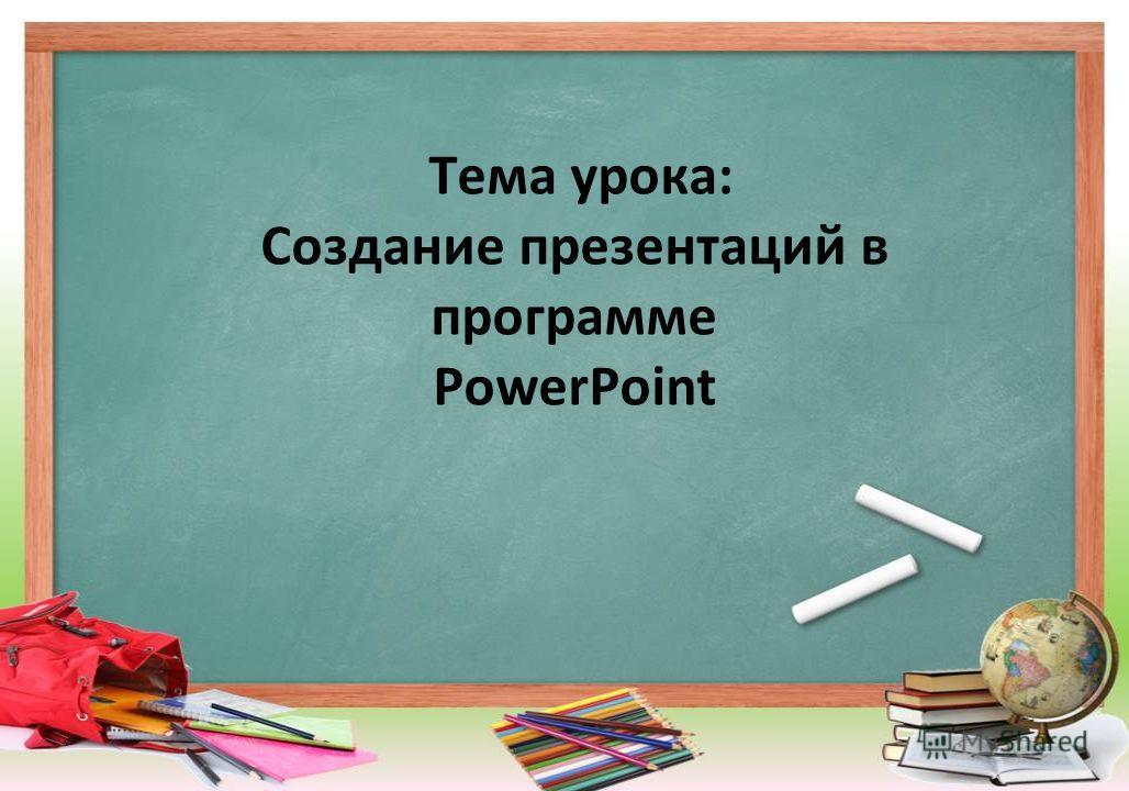 Скачать тема для презентаций powerpoint 2007 о войне