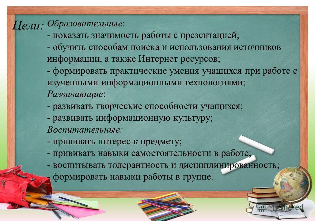 uchenika-razvivayushaya-prezentatsiya-po-informatike-na-temu-internet-revizor