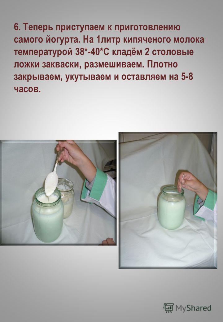 6. Теперь приступаем к приготовлению самого йогурта. На 1литр кипяченого молока температурой 38*-40*С кладём 2 столовые ложки закваски, размешиваем. Плотно закрываем, укутываем и оставляем на 5-8 часов.