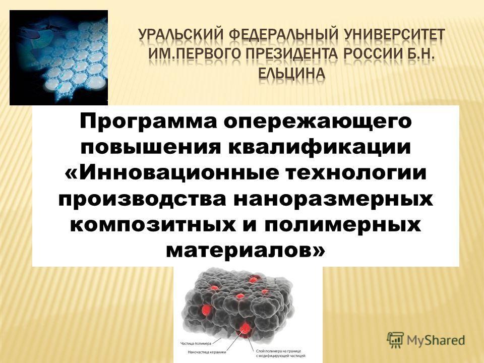 Программа опережающего повышения квалификации «Инновационные технологии производства наноразмерных композитных и полимерных материалов»