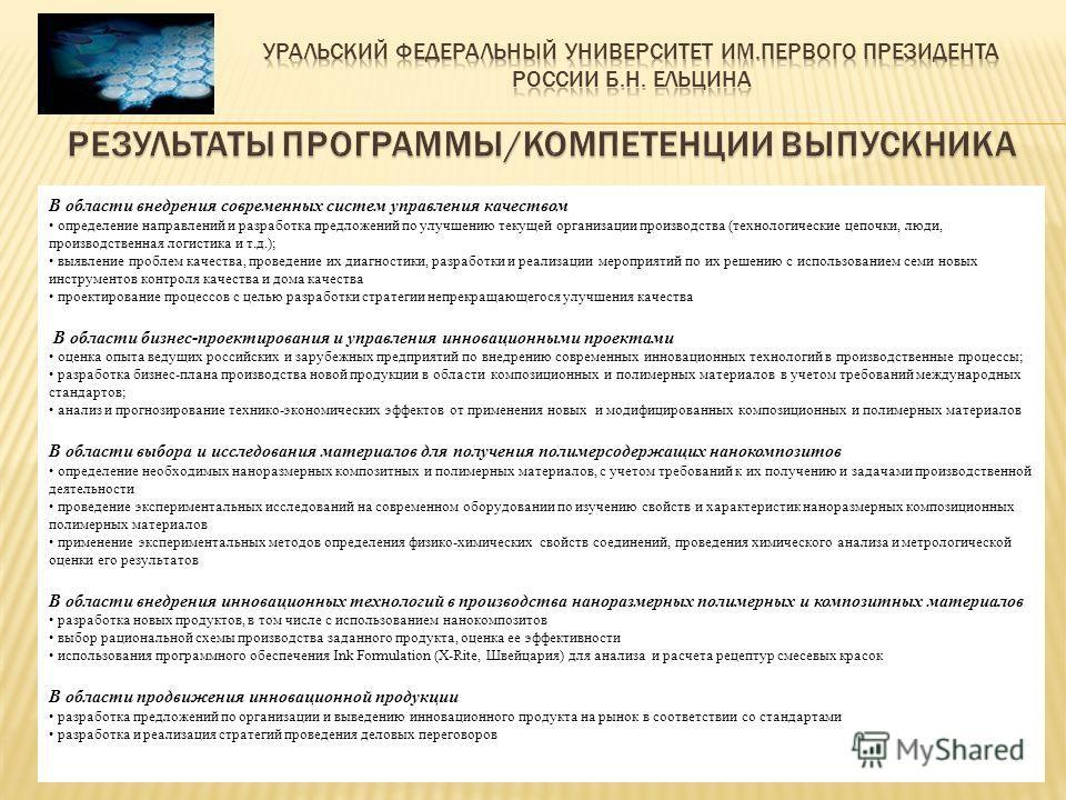 В области внедрения современных систем управления качеством определение направлений и разработка предложений по улучшению текущей организации производства (технологические цепочки, люди, производственная логистика и т.д.); выявление проблем качества,
