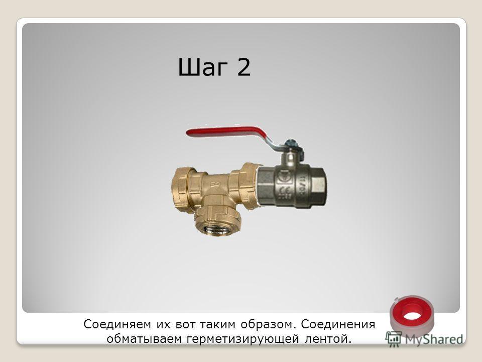 Шаг 2 Соединяем их вот таким образом. Соединения обматываем герметизирующей лентой.