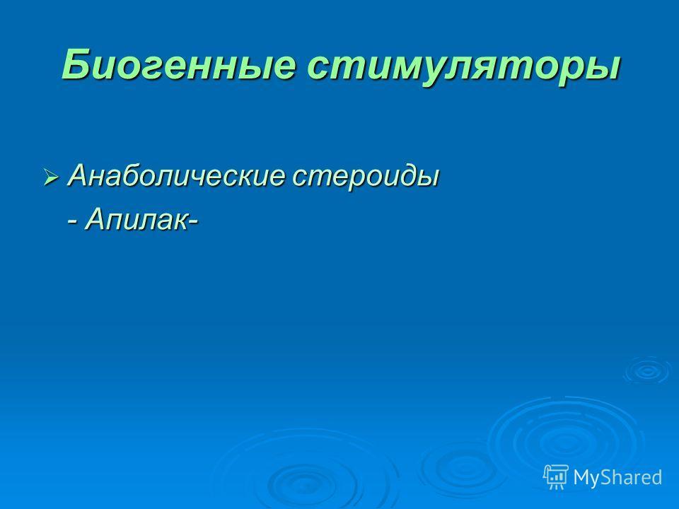 Биогенные стимуляторы Анаболические стероиды Анаболические стероиды - Апилак- - Апилак-
