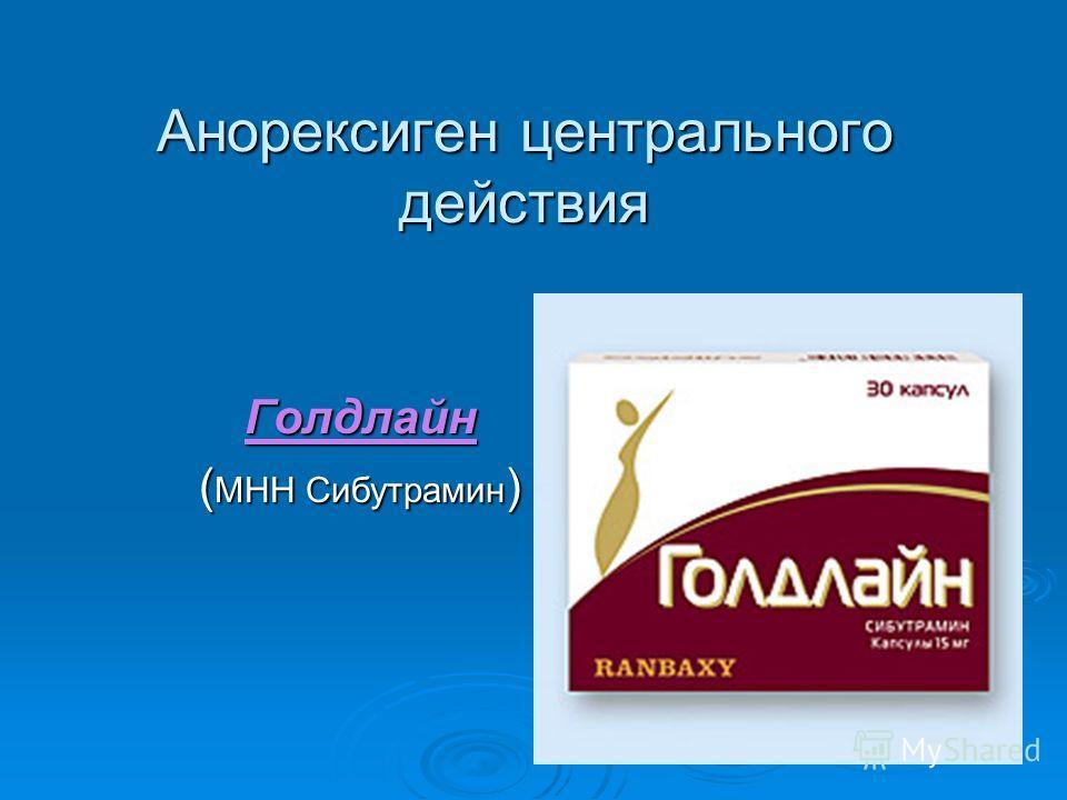Анорексиген центрального действия Голдлайн ( МНН Сибутрамин )