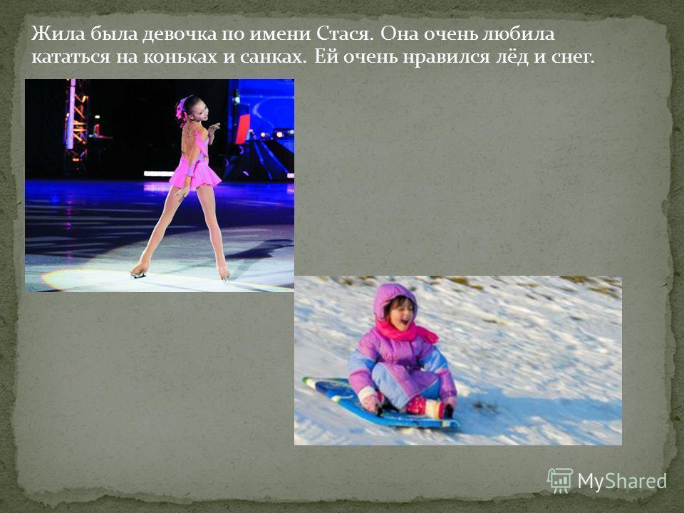 Жила была девочка по имени Стася. Она очень любила кататься на коньках и санках. Ей очень нравился лёд и снег.