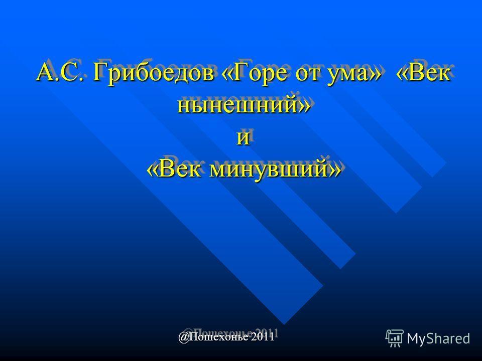 А.С. Грибоедов «Горе от ума» «Век нынешний» и «Век минувший» @Пошехонье 2011