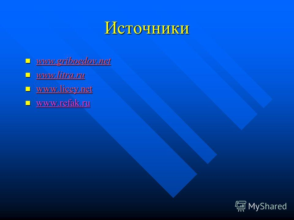 Источники www.griboedov.net www.griboedov.net www.griboedov.net www.litra.ru www.litra.ru www.litra.ru www.licey.net www.licey.net www.licey.net www.refak.ru www.refak.ru