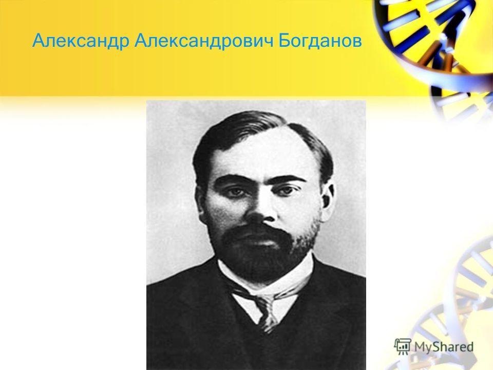 Александр Александрович Богданов