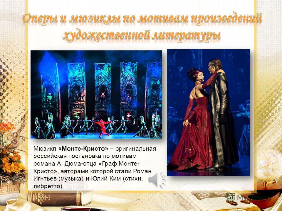 Евгений Онегин опера Петра Ильича Чайковского в трёх действиях на либретто Константина Шиловского.