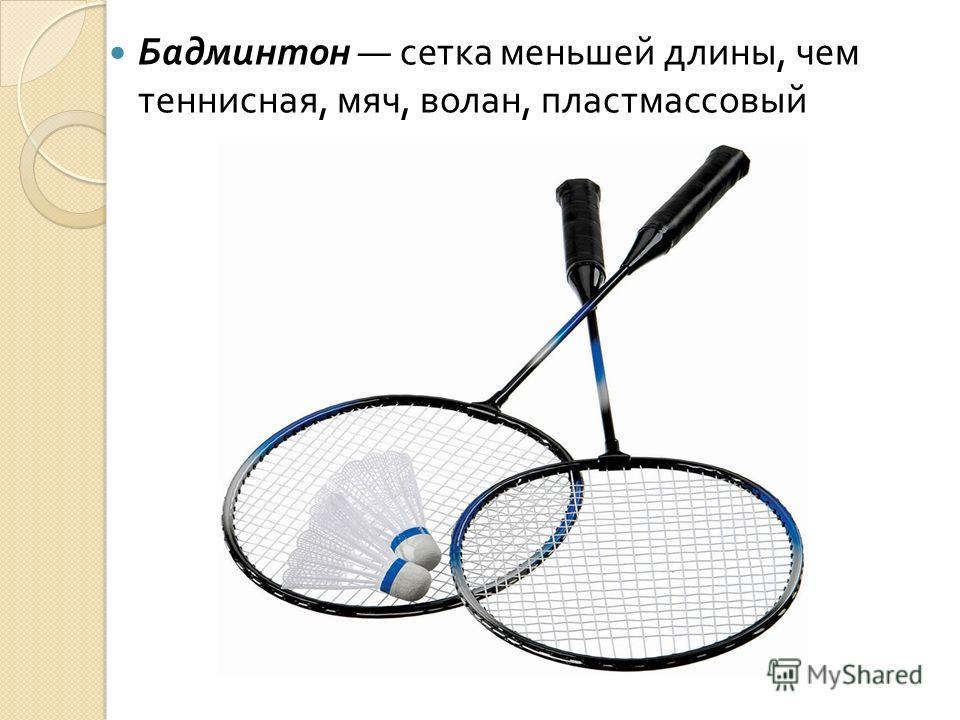 Бадминтон сетка меньшей длины, чем теннисная, мяч, волан, пластмассовый