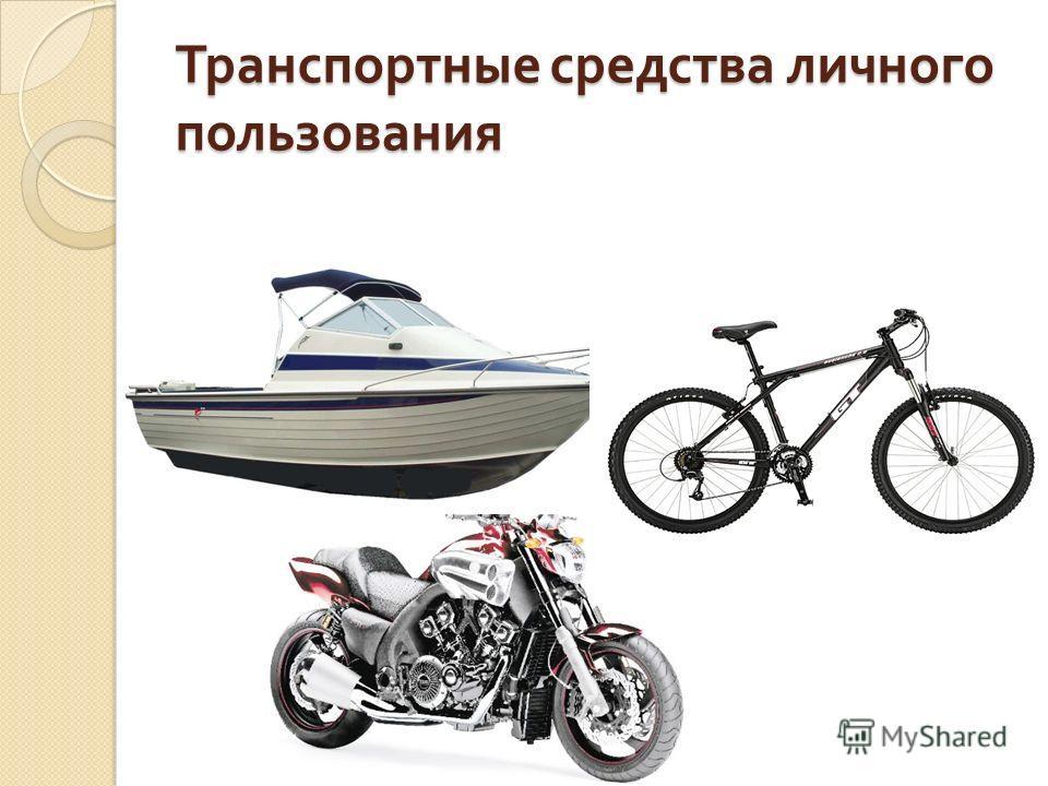 Транспортные средства личного пользования