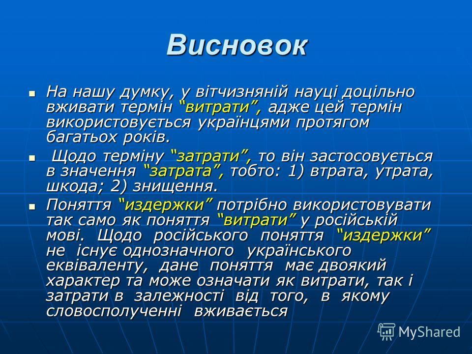 Висновок На нашу думку, у вітчизняній науці доцільно вживати термін витрати, адже цей термін використовується українцями протягом багатьох років. На нашу думку, у вітчизняній науці доцільно вживати термін витрати, адже цей термін використовується укр