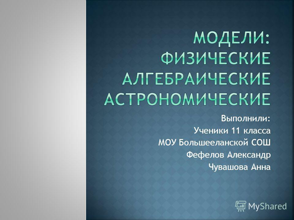 Выполнили: Ученики 11 класса МОУ Большееланской СОШ Фефелов Александр Чувашова Анна