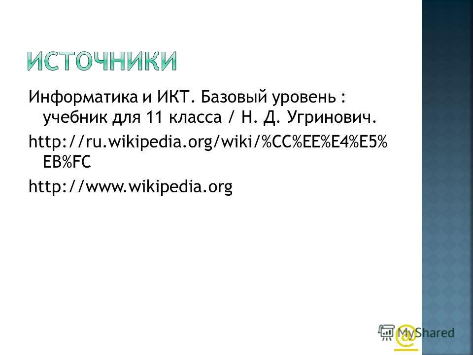 Информатика и ИКТ. Базовый уровень : учебник для 11 класса / Н. Д. Угринович. http://ru.wikipedia.org/wiki/%CC%EE%E4%E5% EB%FC http://www.wikipedia.org @