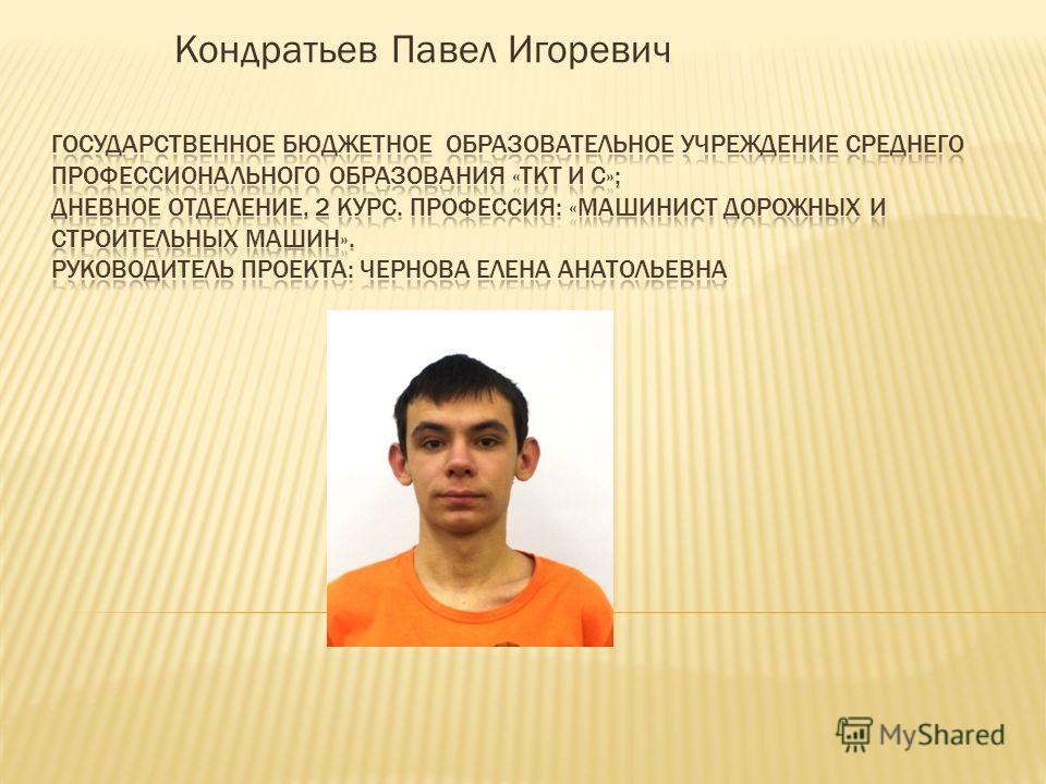 Кондратьев Павел Игоревич