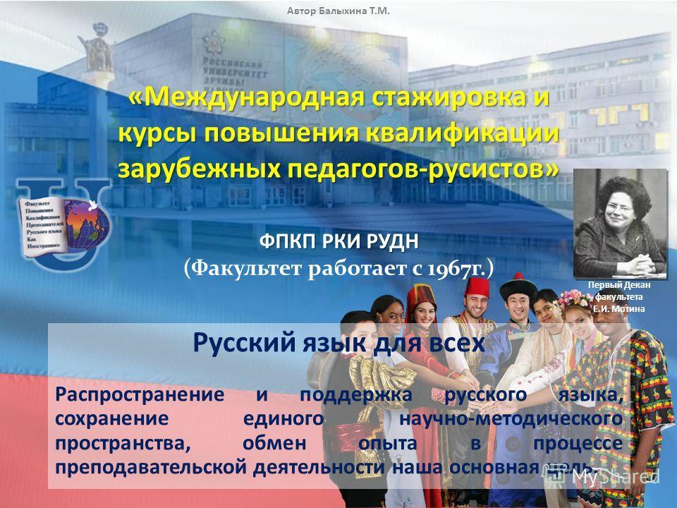 ФПКП РКИ РУДН ФПКП РКИ РУДН (Факультет работает с 1967г.) Русский язык для всех Распространение и поддержка русского языка, сохранение единого научно-методического пространства, обмен опыта в процессе преподавательской деятельности наша основная цель