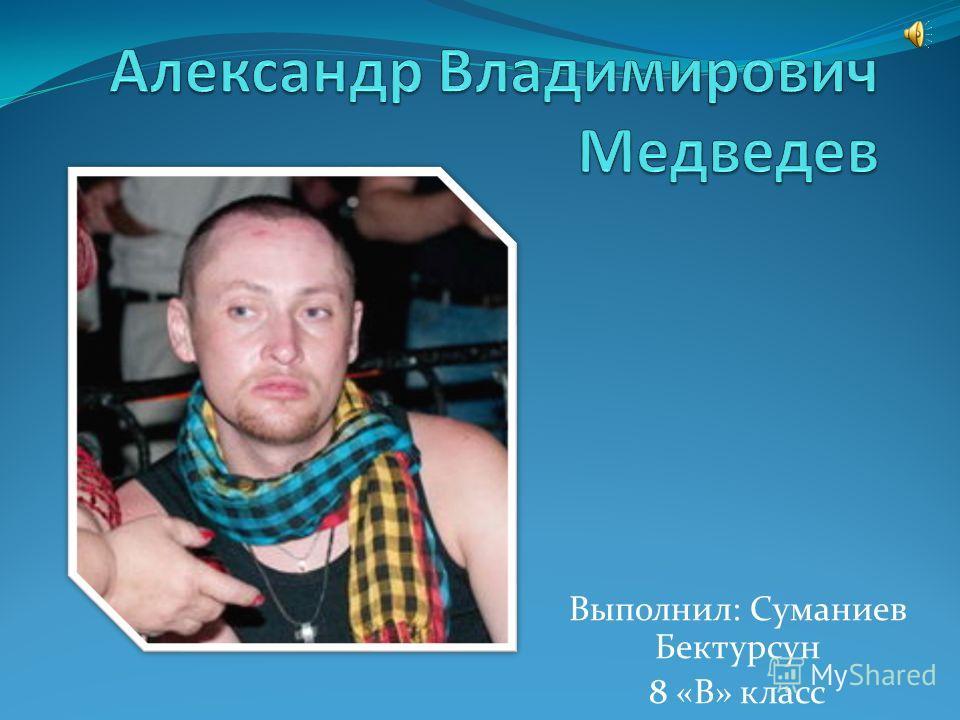 Выполнил: Суманиев Бектурсун 8 «В» класс