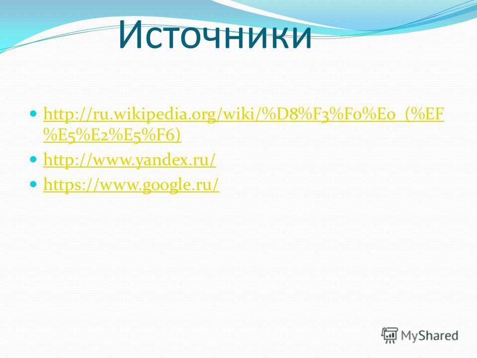 Источники http://ru.wikipedia.org/wiki/%D8%F3%F0%E0_(%EF %E5%E2%E5%F6) http://ru.wikipedia.org/wiki/%D8%F3%F0%E0_(%EF %E5%E2%E5%F6) http://www.yandex.ru/ https://www.google.ru/