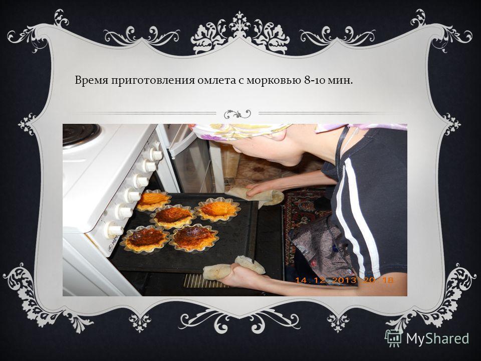 Время приготовления омлета с морковью 8-10 мин.