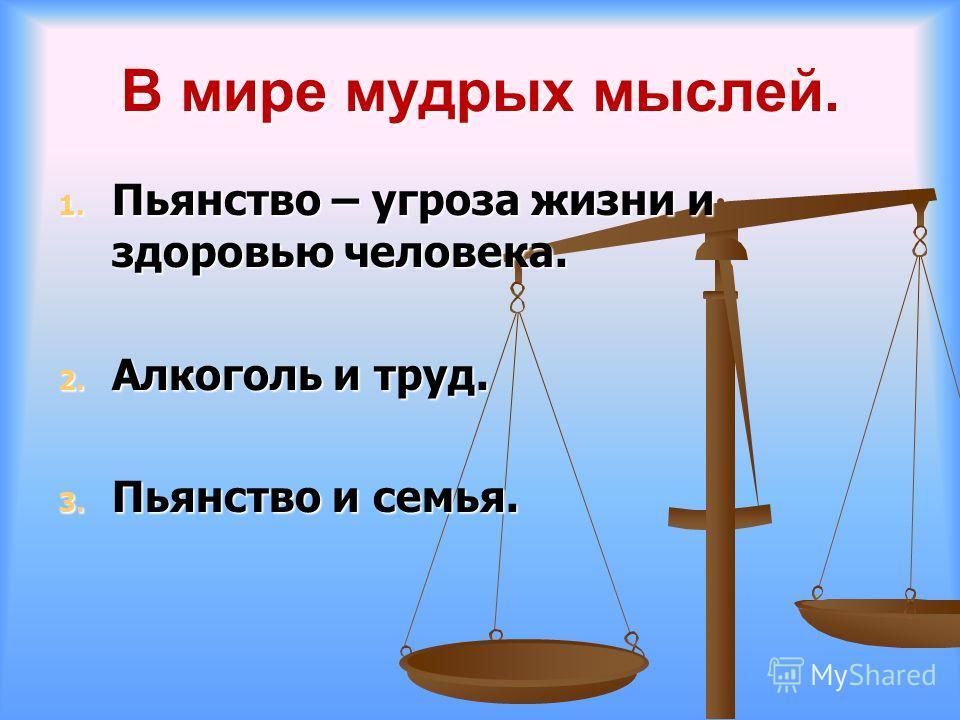 В мире мудрых мыслей. 1. Пьянство – угроза жизни и здоровью человека. 2. Алкоголь и труд. 3. Пьянство и семья.