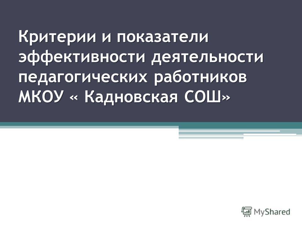 Критерии и показатели эффективности деятельности педагогических работников МКОУ « Кадновская СОШ»