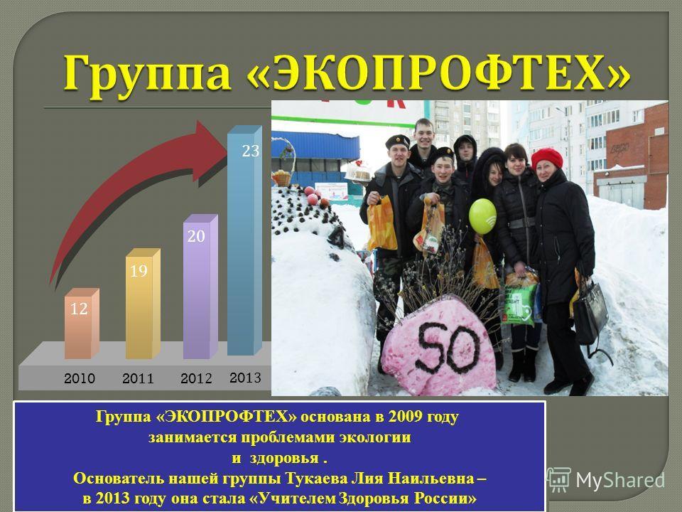 Группа «ЭКОПРОФТЕХ» основана в 2009 году занимается проблемами экологии и здоровья. Основатель нашей группы Тукаева Лия Наильевна – в 2013 году она стала «Учителем Здоровья России» Группа «ЭКОПРОФТЕХ» основана в 2009 году занимается проблемами эколог