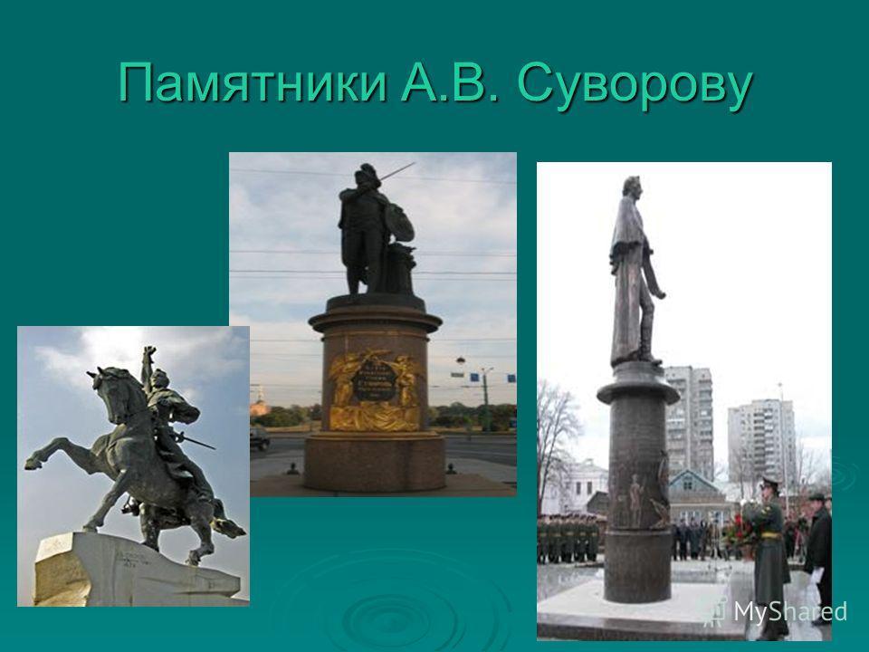 Памятники А.В. Суворову