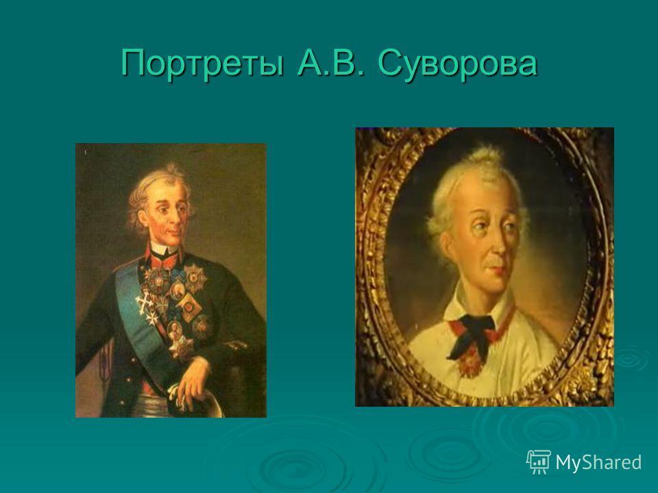 Портреты А.В. Суворова