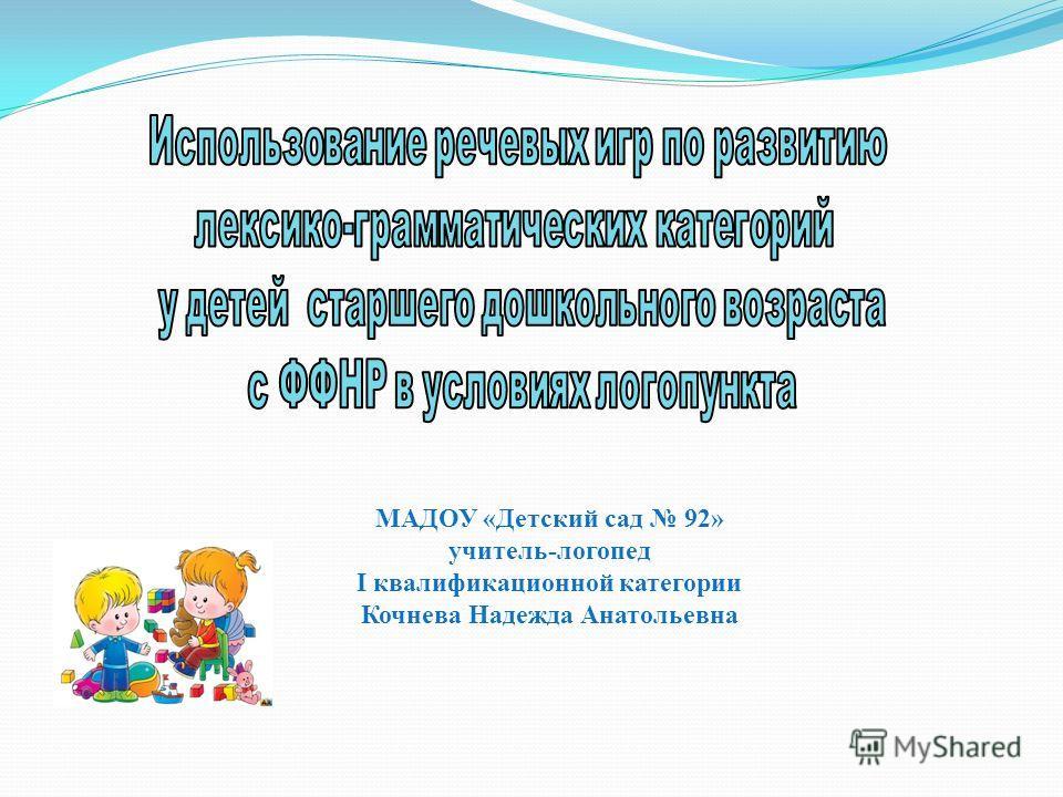 МАДОУ «Детский сад 92» учитель-логопед I квалификационной категории Кочнева Надежда Анатольевна